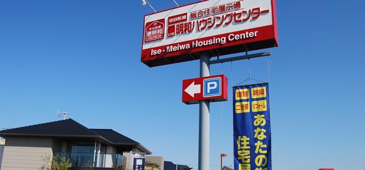 中日新聞 伊勢 明和ハウジングセンター 三重県多気郡の展示場 住宅