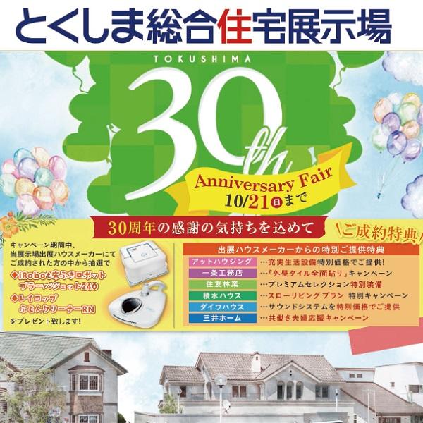 徳島県の新着 イベント情報 住宅展示場ガイド 家サイト ライダース