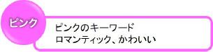 ピンク ピンクのキーワード ロマンティック、かわいい