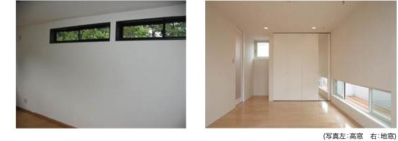 (写真左:高窓 右:地窓)
