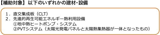 【補助対象】