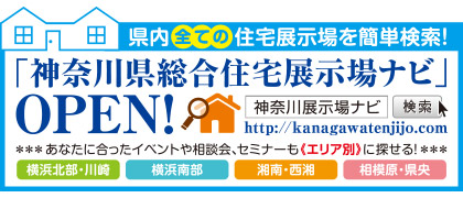 神奈川県総合住宅展示場ナビ